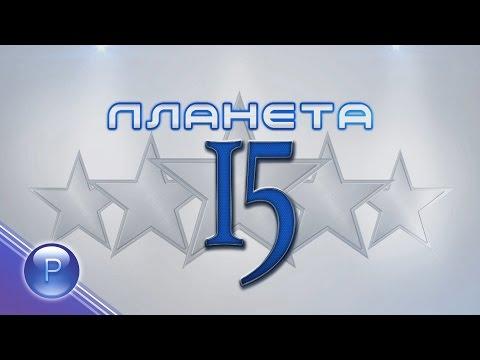 15 GODINI PLANETA TV / 15 години Планета ТВ - концерт-2 част, 22.11.2016