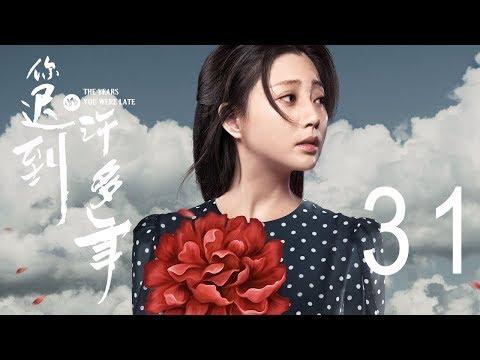 你迟到的许多年 31丨The Years You Were Late 31(主演:黄晓明,殷桃,秦海璐,曹炳琨)【未删减版】