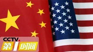 《第一时间》商务部:中美双方同意在平等和相互尊重的基础上重启经贸磋商 20190712 1/2 | CCTV财经