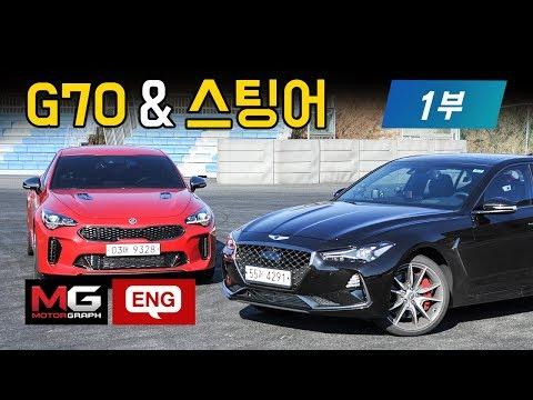 [4K] 제네시스 G70 3.3 스포츠, 기아 스팅어 3.3 GT.. 같으면서도 전혀 다른 두차의 인제서킷 비교시승기 1부(feat 강병휘선수) ENG subbed