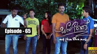 Sangeethe | Episode 65 10th May 2019 Thumbnail