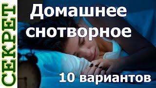 как сделать снотворное рецепт