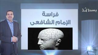 بسمة أمل: قصة الإمام الشافعي وعلم الفراسة .. Al Imam Al-Shafi'i
