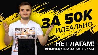 Игровой ПК за 50К - Сборка игрового компьютера за 50000 рублей | 2016(, 2016-09-10T16:52:46.000Z)