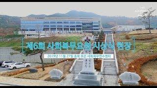 2019 제6회 사회복무대상 시상식 현장 thumbnail