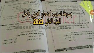 عاجل/ تسريب امتحان اللغه العربيه للصف الثالث الثانوي 2021 من شاومنج