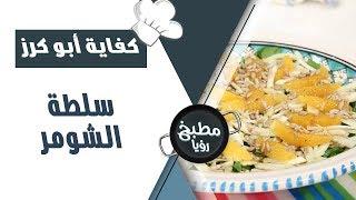 سلطة الشومر - كفاية أبو كرز
