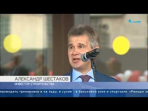 """Официальное открытие спортивного комплекса """"Шанс-Арена"""""""