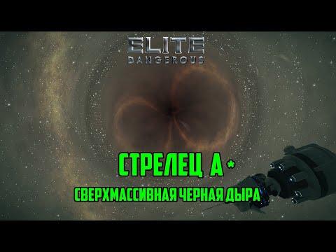 Elite Dangerous - Сверхмассивная чёрная дыра Стрелец А* (Sagittarius A*) Центр Млечного пути