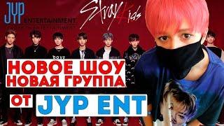 НОВАЯ K-POP ГРУППА от JYP ENTERTAINMENT!! + ШОУ НА ВЫЖИВАНИЕ!!! НОВАЯ БИТВА ТРЕЙНИ!