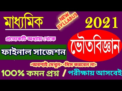 Madhyamik Physical Science Suggestion 2021||Class 10 Physical Science New Syllabus Suggestion| WBBSE