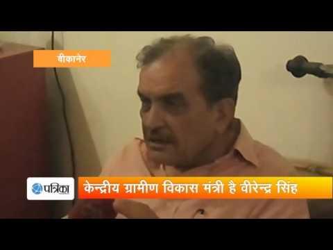 Bikaner Agriculture minister virendra singh visit