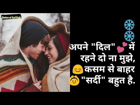 Winter Love Status Shayari In Hindi