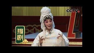 《九州大戏台》 20190505 豫剧《七品芝麻官》选场| CCTV戏曲