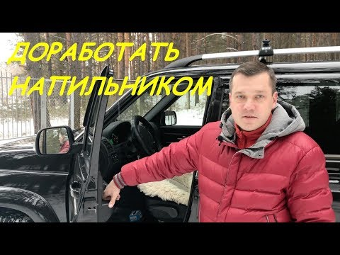 УАЗ Патриот/Доработка после покупки