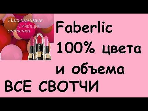 Faberlic SkyLine Помада 100% цвета и объема Свотчи