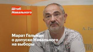 Марат Гельман о политической конкуренции и допуске Навального на выборы