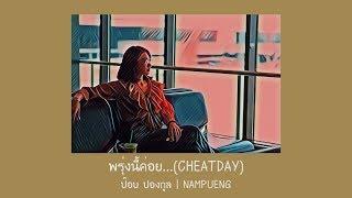 พรุ่งนี้ค่อย...(CHEATDAY) - ป๊อบ ปองกูล | NAMPUENG