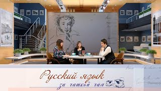 Русский язык за чашкой чая. Критический отзыв