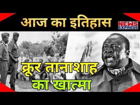 16 अगस्त |Today's History| आज का इतिहास| Uganda के क्रूर तानाशाह Idi Amin का हुआ था खात्मा