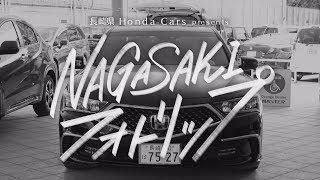 長崎県 Honda Cars presents NAGASAKIフォトリップ #010 長崎ペンギン水...