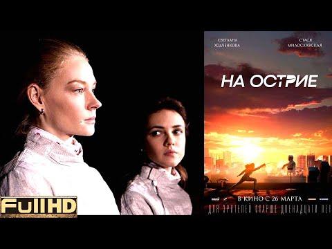 На острие, фильм 2020 — Русский трейлер