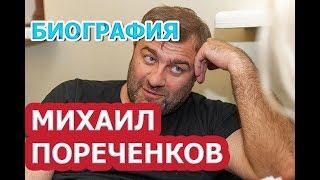 Михаил Пореченков - биография, личная жизнь, дети. Сериал Гадалка (2019)