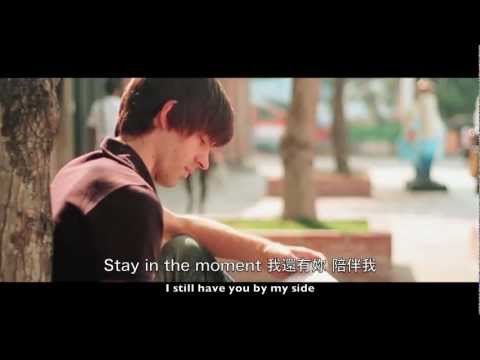 Transition前進樂團 - Stay in the Moment(留在妳身邊)