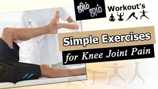 Simple Exercises for Knee Joint Pain | Gym Jum | Fitness