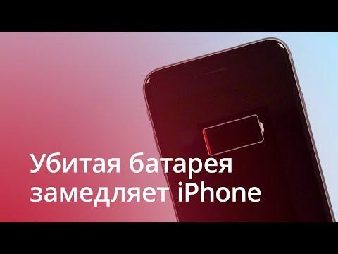 #Главное - Убитая батарея может замедлить iPhone