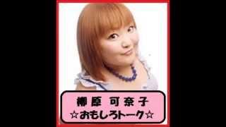 柳原可奈子がリスペクトする浅田真央選手の魅力を語ります! そしてコー...