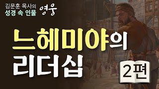 김문훈목사 특강시리즈 | 느헤미야의 리더십 2부 [JO…