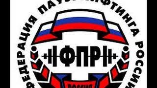 Рекорды России по жиму лежа ФПР (IPF)