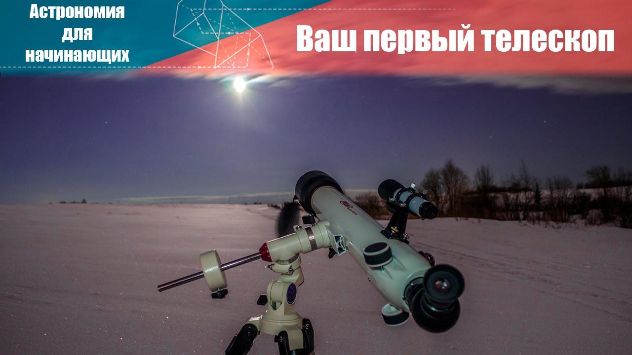 Астрономия для начинающих: Ваш первый телескоп - YouTube