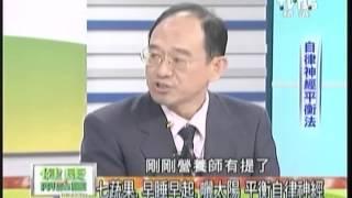 自律神經失調4如何治療 英國牛津大學 陳惟華 博士醫師