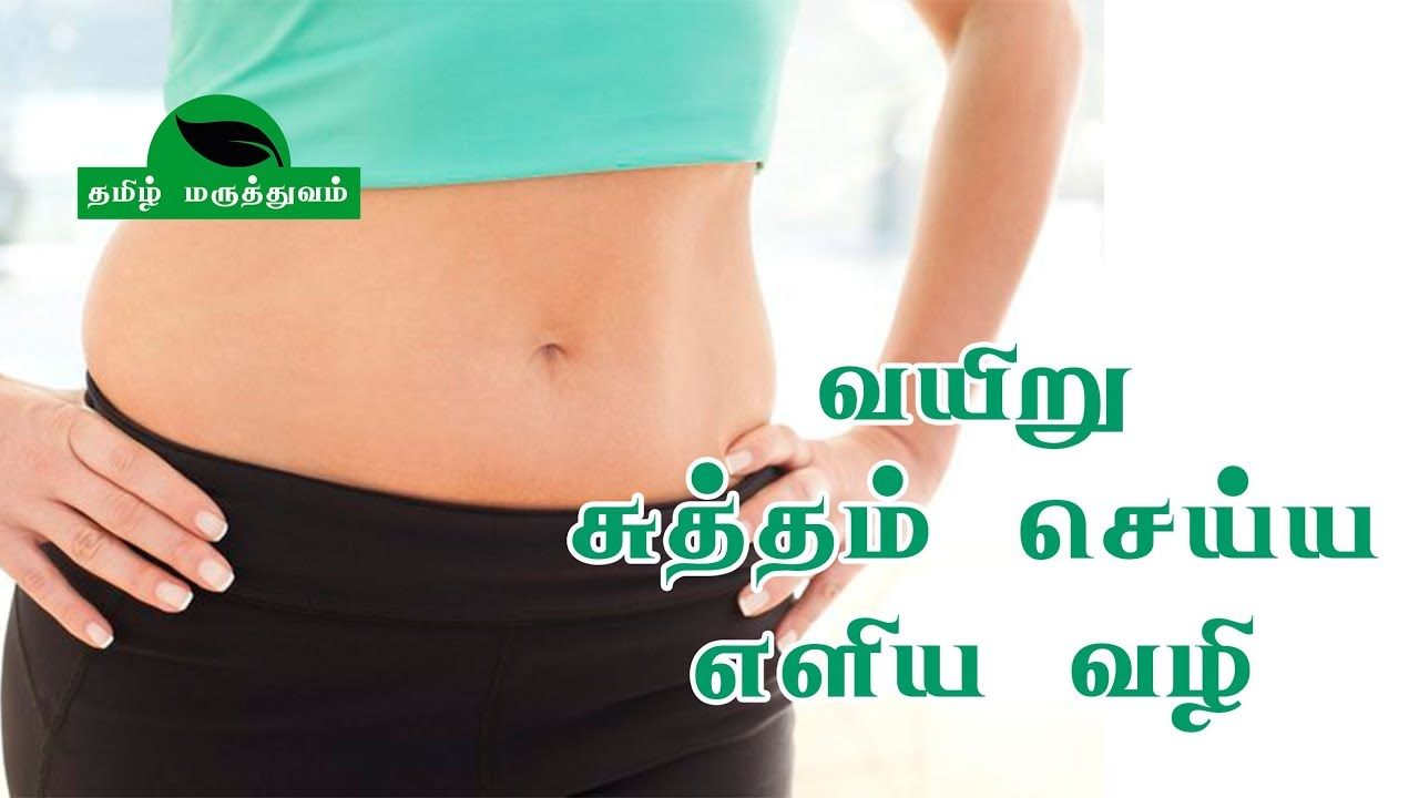 how to clean stomach instantly