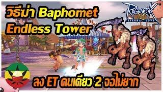[ROM] : วิธีฆ่า Boss Baphomet [ เล่นคนเดียว 2 จอ ] Endless Tower - Ragnarok M [Sniper ADL]