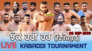 🔴 [Live] Jhoke Hari Har (Firozpur) Kabaddi Tournament  06 Sep 2019
