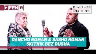 DANCHO ROMAN & SASHO ROMAN - Skitnik bez dusha / ДАНЧО РОМАН & САШО РОМАН - Скитник без душа