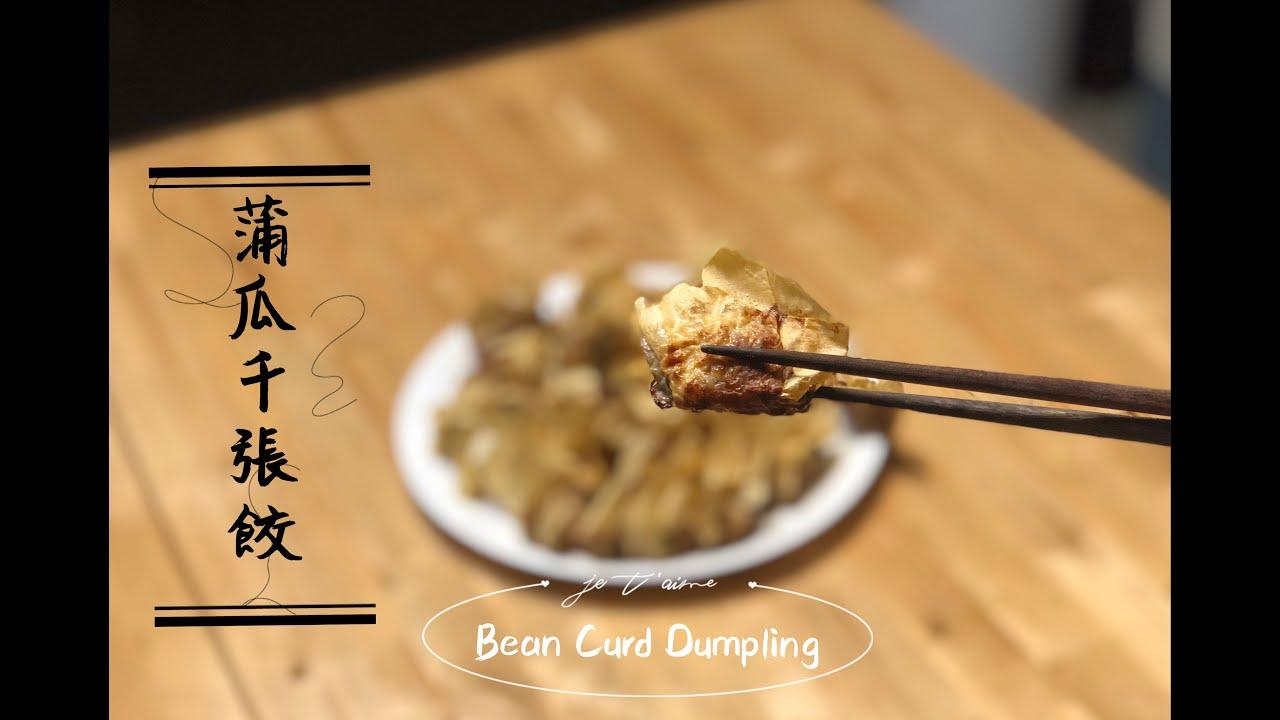 生酮廚房-生酮水餃 蒲瓜千張餃 煎餃餛飩都通用! 氣炸鍋 Keto Dumplings Asian Food Recipe Low Carb