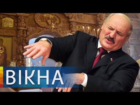 Лукашенко отлучили от церкви, но его это не остановило? Последние новости Беларуси | Вікна-Новини