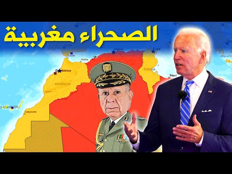 AMERICA confirms that the Western Sahara is MOROCCAN #shorts