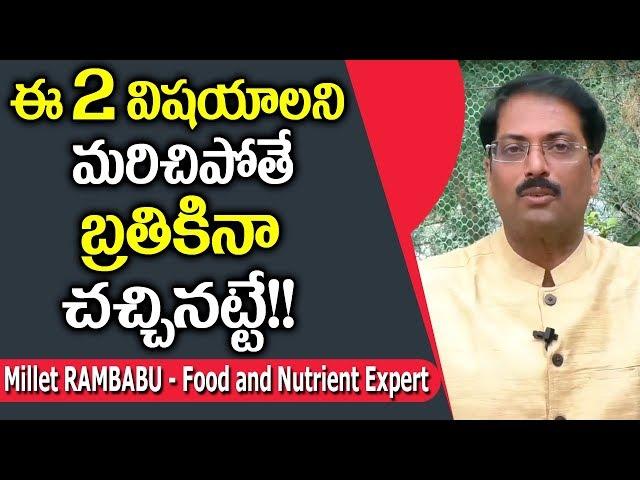 Millet Health Benefits - Types of Millets & Health Benefits   Millet Rambabu   SumanTV Organic Foods