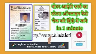How to check voter id status online   hindi  