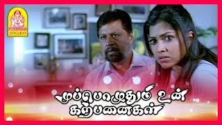 Muppozhudhum Un Karpanaigal Full Movie | Amala Paul Knows the Atharvaa's Lover