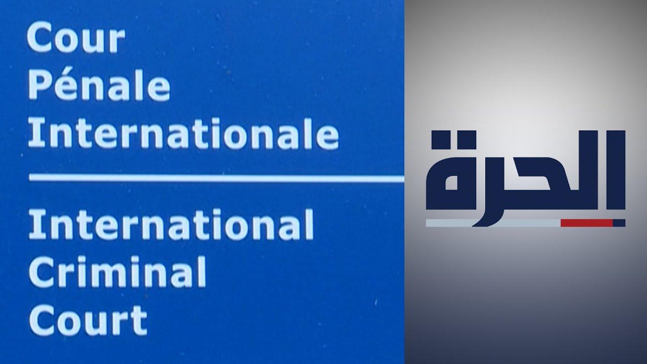 معارضة إسرائيلية وأميركية لتحقيق المحكمة الجنائية الدولية بجرائم مفترضة في الأراضي الفلسطينية  - 14:58-2021 / 3 / 4