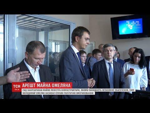 ТСН: Суд арештував майно Володимира Омеляна