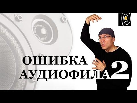 видео: Ламповый или транзисторный? Ошибка аудиофила 2