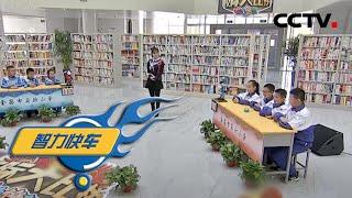 《智力快车》 20201117 校际大比拼|CCTV少儿 - YouTube