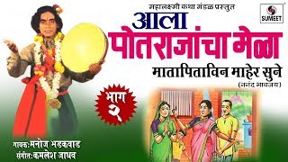 Mata Pita Vina Maher Sune Aala Potrajancha Mela Part 2 Manoj Bhadakwad Sumeet Music